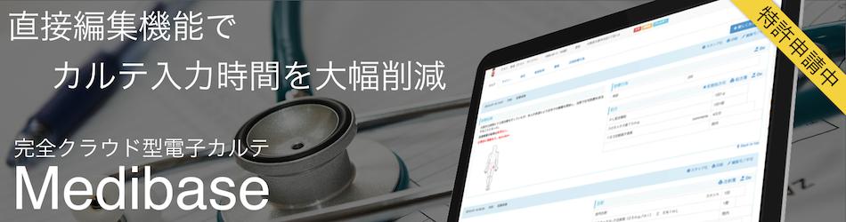 クラウド型電子カルテ,診療所向け,在宅医療,使いやすい